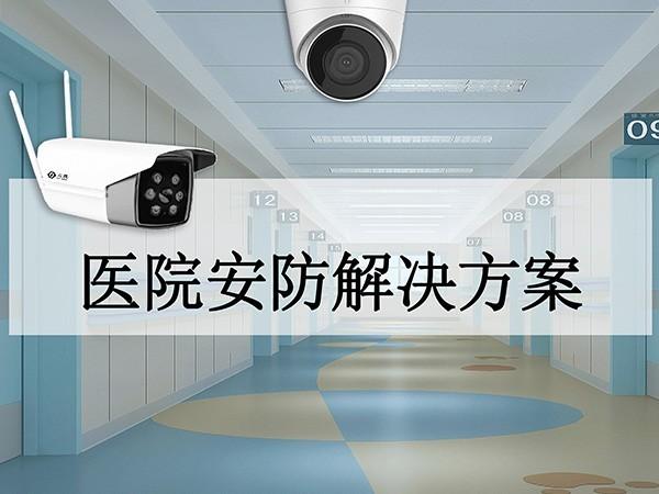 医院安防系统解决方案