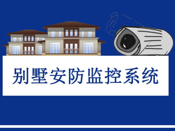 别墅安装视频监控系统