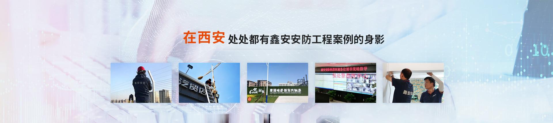 鑫安安防工程案例