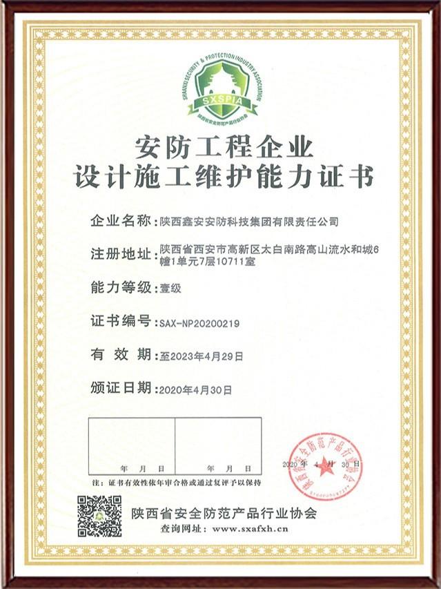 安防工程企业设计施工维护能力证书