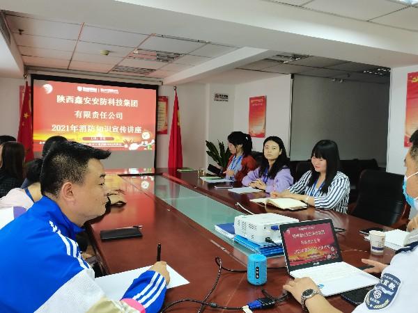 陕西鑫安安防员工参加消防安全知识培训,祛除隐患从细节做起