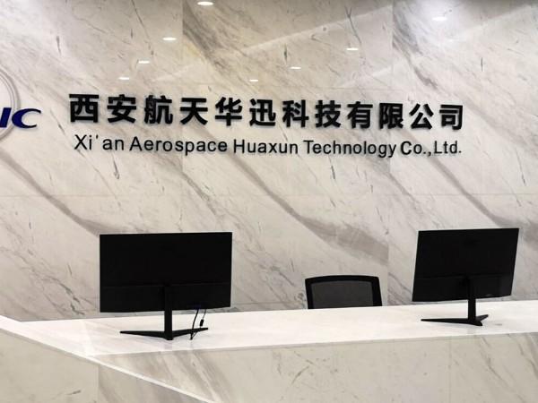 航天华讯企业视频监控系统安装,用专业打动客户