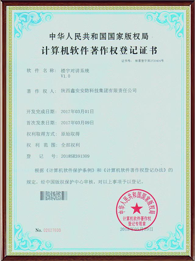 计算机软件著作权登记证书-楼宇对讲系统