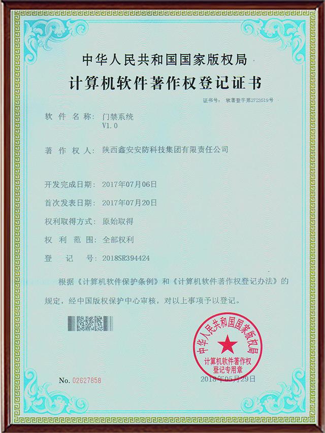 计算机软件著作权登记证书-门禁系统