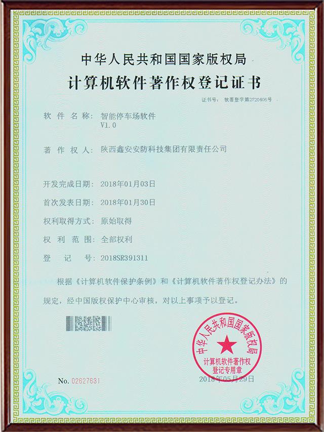 计算机软件著作权登记证书-智能停车场软件